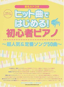 ヒット曲ではじめる!初心者ピアノ〜超人気&定番ソング50曲〜 音名カナつき