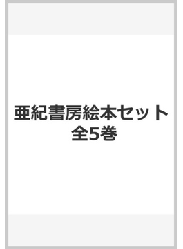 亜紀書房絵本セット(全5巻)