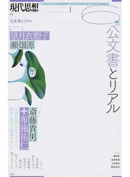 現代思想 vol.46−10 特集公文書とリアル