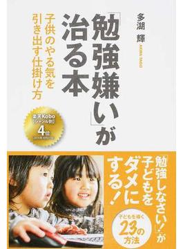 勉強嫌いが治る本 子供のやる気を引き出す仕掛け方