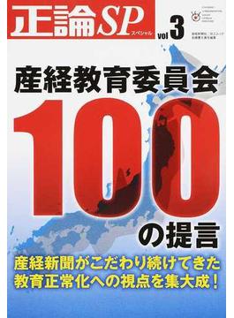 産経教育委員会100の提言