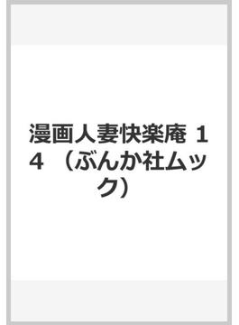 漫画人妻快楽庵 14(ぶんか社ムック)