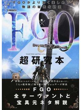 FGO超研究本 FGO全サーヴァントと宝具元ネタ解説