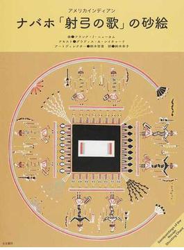 ナバホ「射弓の歌」の砂絵 アメリカインディアン