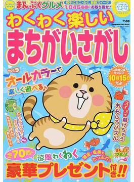 わくわく楽しいまちがいさがし vol.9(SUN-MAGAZINE MOOK)