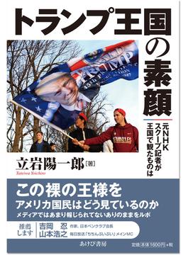 トランプ王国の素顔 元NHKスクープ記者が王国で観たものは