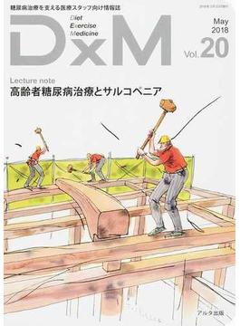 DxM 糖尿病治療を支える医療スタッフ向け情報誌 Vol.20(2018May)