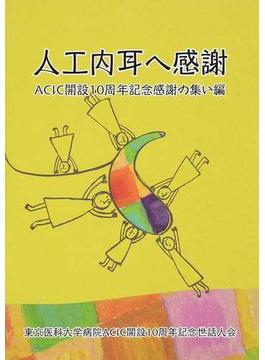 人工内耳へ感謝 ACIC開設10周年記念感謝の集い編