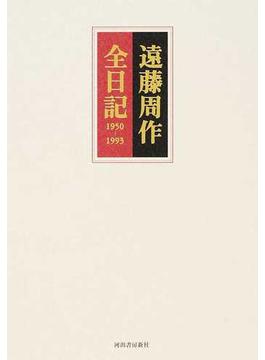 遠藤周作全日記 上巻 1950−1961