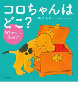 コロちゃんはどこ?