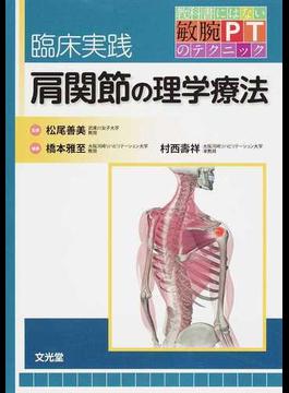 臨床実践肩関節の理学療法