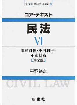コア・テキスト民法 第2版 6 事務管理・不当利得・不法行為