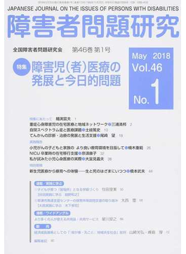 障害者問題研究 Vol.46No.1 特集障害児(者)医療の発展と今日的課題