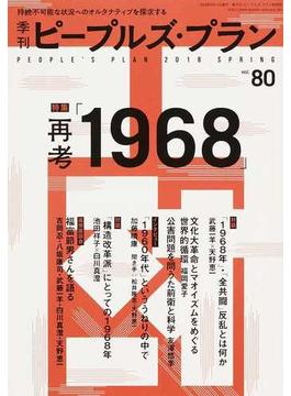 季刊ピープルズ・プラン vol.80(2018SPRING) 再考「1968」
