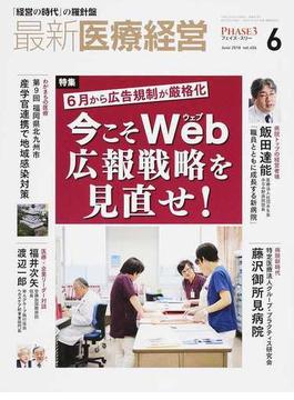 最新医療経営 PHASE3 Vol.406(2018.June)
