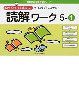 ゆっくりていねいに学びたい子のための読解ワーク 5−1
