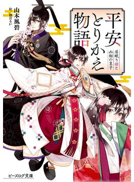 平安とりかえ物語 居眠り姫と凶相の皇子(B's‐LOG文庫)