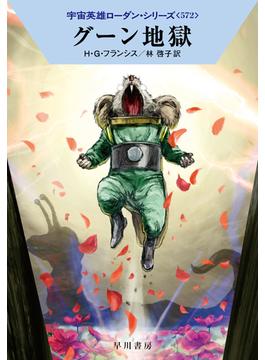 グーン地獄(ハヤカワ文庫 SF)