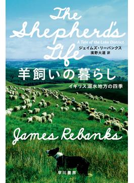 羊飼いの暮らし イギリス湖水地方の四季(ハヤカワ文庫 NF)