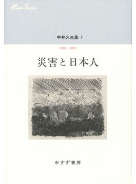 中井久夫集 7 災害と日本人