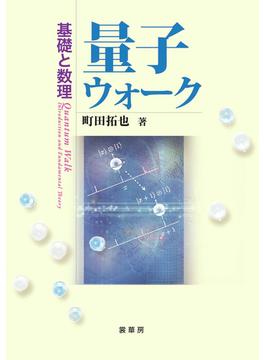 量子ウォーク 基礎と数理