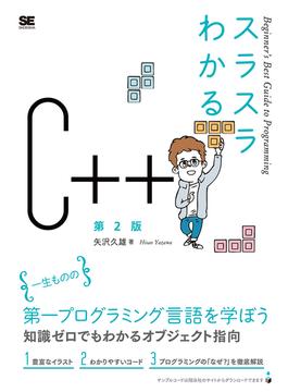 スラスラわかるC++ はじめてでもつまずかない! 第2版