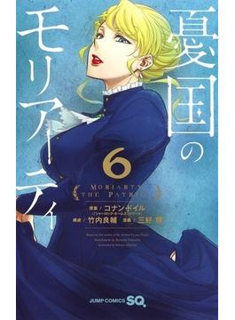 憂国のモリアーティ 6 (ジャンプコミックス)(ジャンプコミックス)
