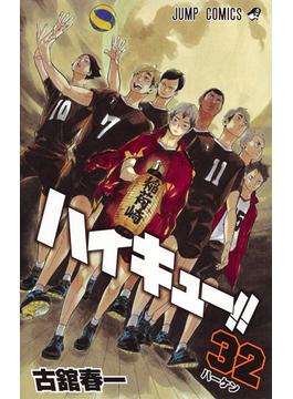 ハイキュー!! 32 (ジャンプコミックス)(ジャンプコミックス)