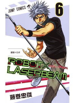 ROBOT×LASERBEAM 6 (ジャンプコミックス)(ジャンプコミックス)