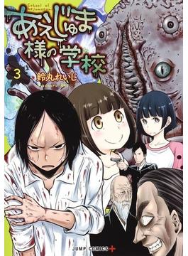 あえじゅま様の学校 3 (ジャンプコミックス)(ジャンプコミックス)