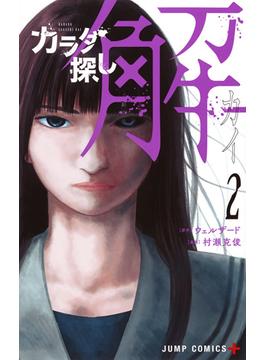 カラダ探し 解 2 (ジャンプコミックス)(ジャンプコミックス)