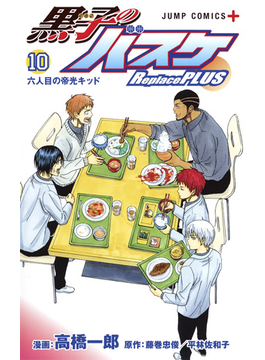 黒子のバスケ Replace PLUS 10 (ジャンプコミックス)(ジャンプコミックス)