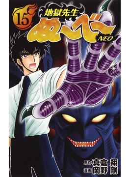 地獄先生ぬ〜べ〜NEO 15 (ジャンプコミックス)(ジャンプコミックス)