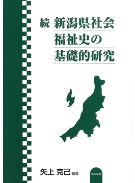 新潟県社会福祉史の基礎的研究 続