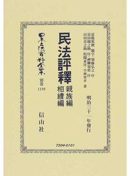 日本立法資料全集 別巻1189 民法評釋 親族編相續編