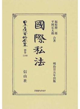 日本立法資料全集 別巻1190 國際私法