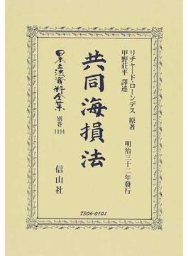 日本立法資料全集 別巻1191 共同海損法