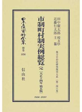 日本立法資料全集 別巻1056 市制町村制実例総覧