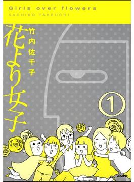 【全1-6セット】花より女子(分冊版)