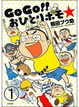 【全1-6セット】GoGo!! おひとりホモ☆(分冊版)