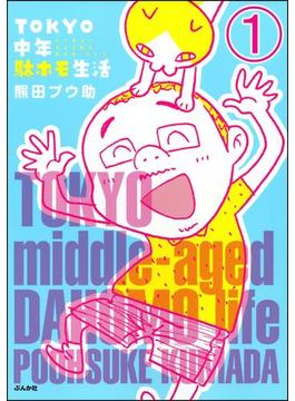 【全1-6セット】TOKYO中年駄ホモ生活(分冊版)