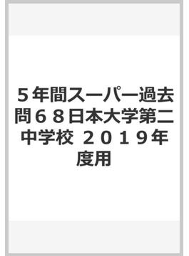 5年間スーパー過去問68日本大学第二中学校 2019年度用
