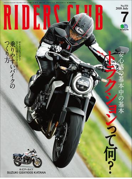 RIDERS CLUB No.531 2018年7月号