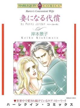 ハーレクインコミックス セット 2017年 vol.294(ハーレクインコミックス)