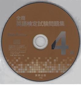 CD全商英検試験問題集4級 平成30年度版