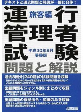 運行管理者試験問題と解説 平成30年8月受験版旅客編