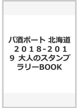 パ酒ポート 北海道 2018‐2019 大人のスタンプラリーBOOK