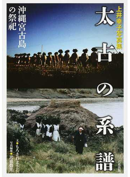 太古の系譜 沖縄宮古島の祭祀 上井幸子写真集