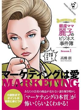 【全1-5セット】銀座ママ麗子のビジネス事件簿