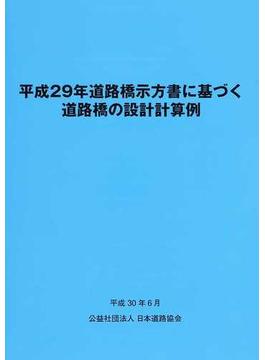 平成29年道路橋示方書に基づく道路橋の設計計算例